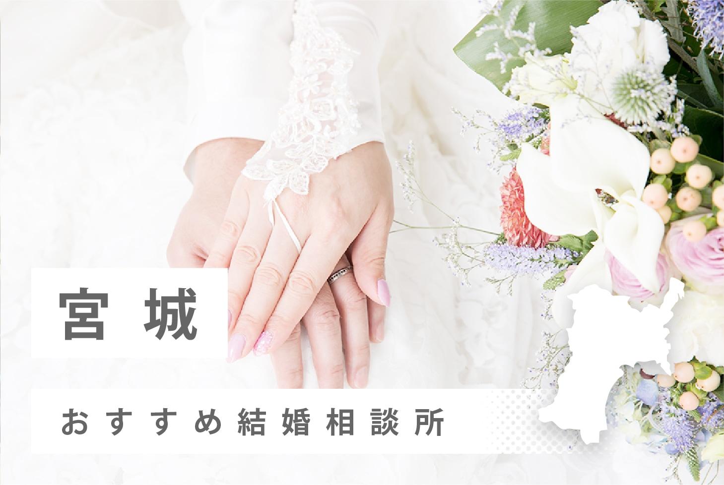 宮城県でおすすめな結婚相談所