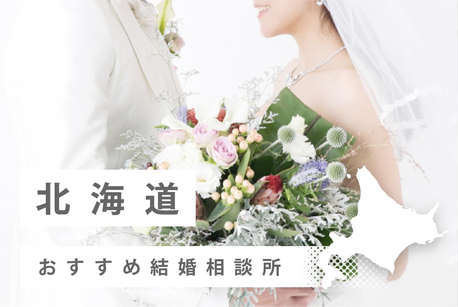 北海道おすすめ結婚相談所