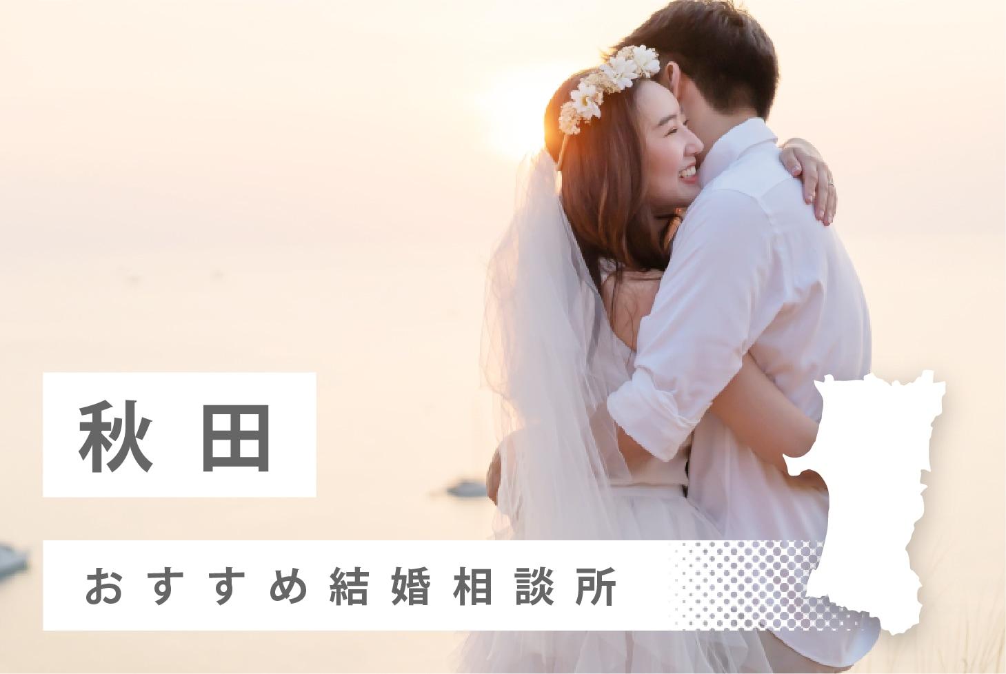 秋田県でおすすめな結婚相談所