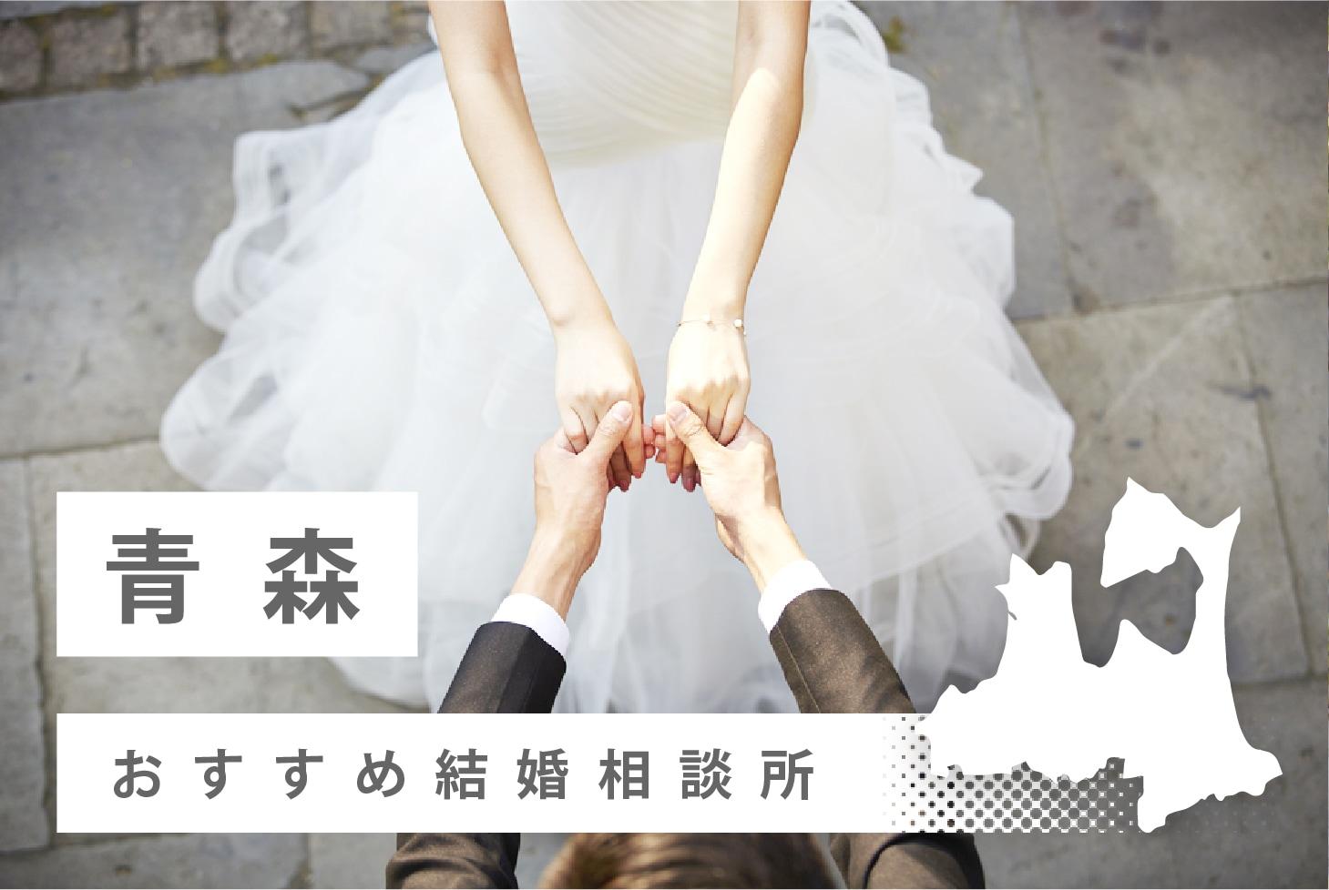 青森県おすすめ結婚相談所