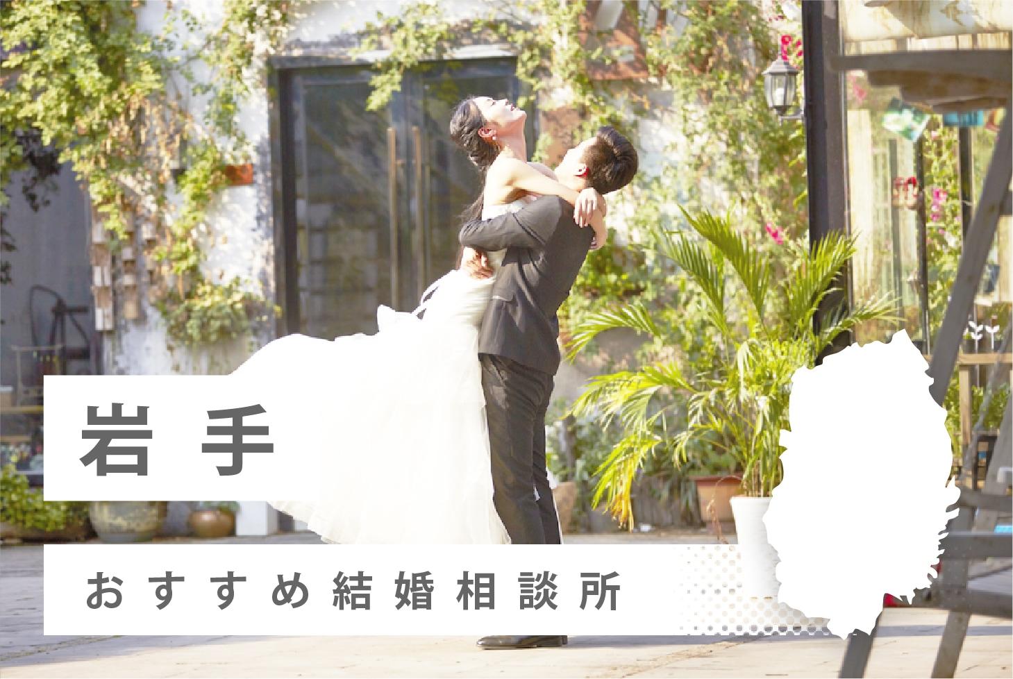 岩手県でおすすめな結婚相談所