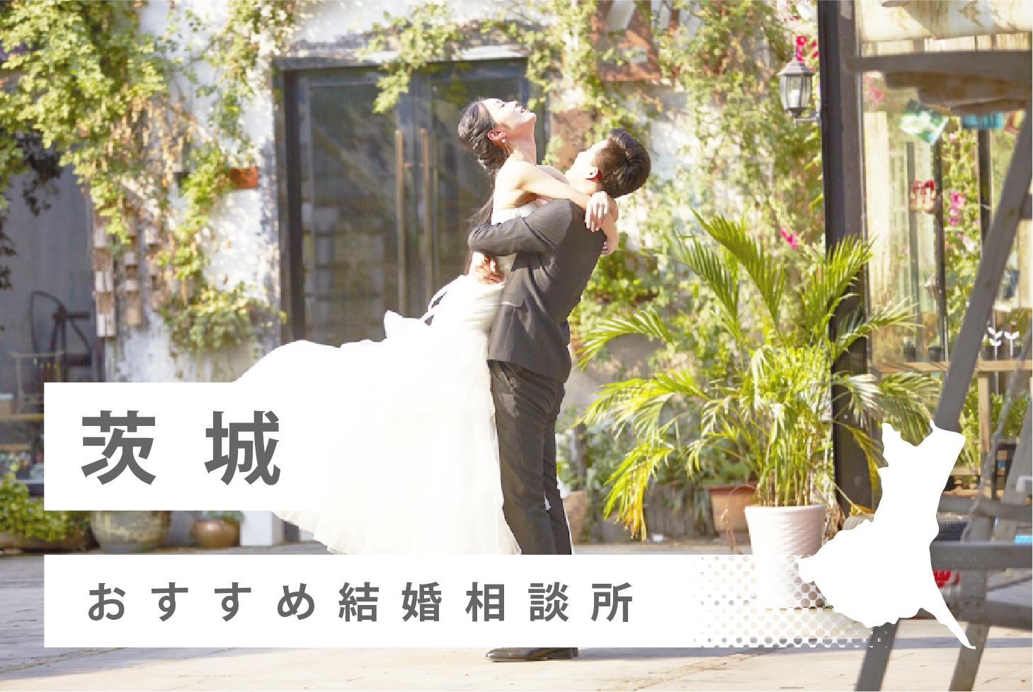 茨城県でおすすめな結婚相談所