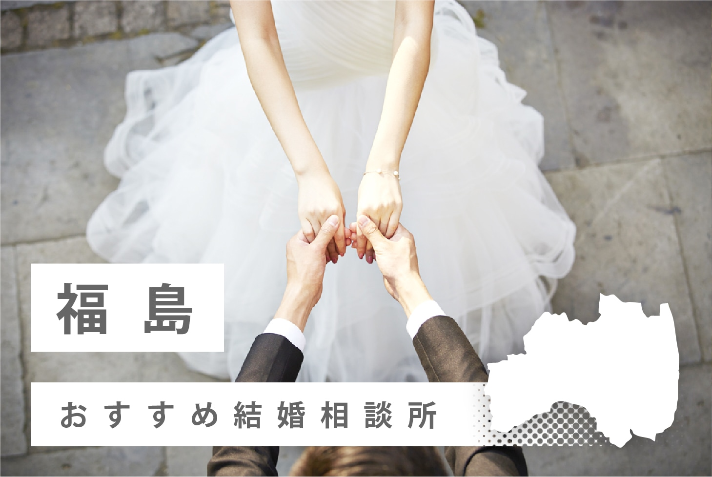 福島県でおすすめな結婚相談所