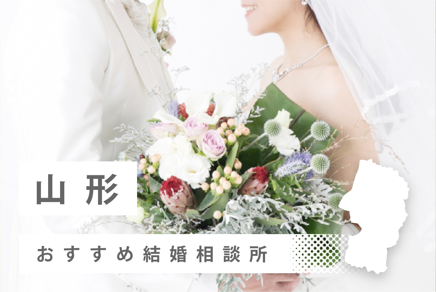 山形県でおすすめな結婚相談所